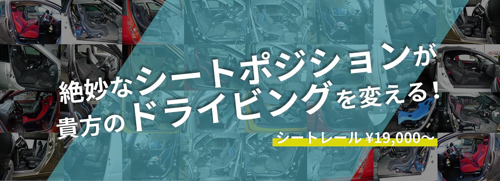 絶妙なシートポジションが貴方のドライビングを変える!シートレール\19,000~